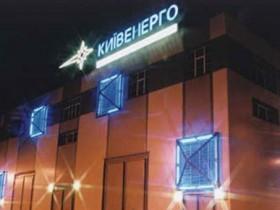 """""""Киевэнерго"""" с 22 по 29 мая выполнит проверки теплосетей"""