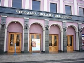 филармония в Черкассах