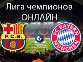 """""""Барселона"""" - """"Бавария"""" 0:3. Приз едет в Германию"""