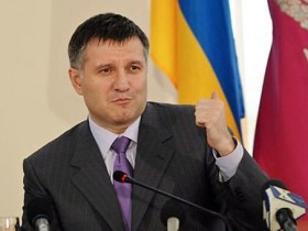 Арсен Аваков