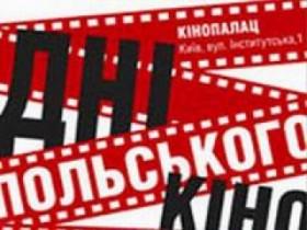 Дни Чешского Кино на Украине