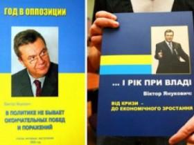книжки Януковича