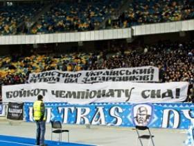 Поклонники Динамо