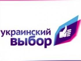 российский выбор