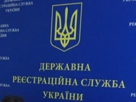 На Украине включатся свежие требования регистрации бизнеса