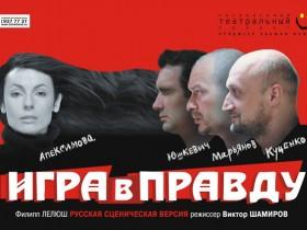 Гоша Куценко и Елена Апексимова проехались на постели
