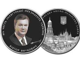 янукович на монете