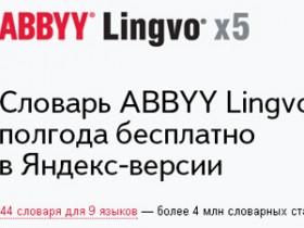 Компании ABBYY и Yandex могут предложить Lingvo х5 совершенно бесплатно