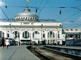 Одесский,вокзал