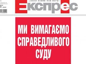 экспресс, газета