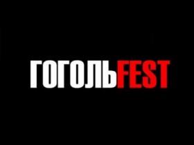 Гогольфест 2013 соединит музыку, кинотеатр и цирк