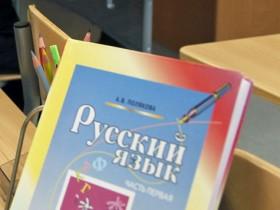 В 25% школ вместо 2-го зарубежного языка исследуют русский