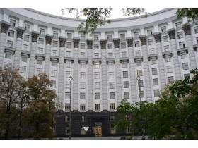Офис Министров