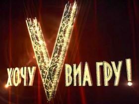 """Негласная жизнь съемок шоу """"Хочу V ВИА Пригрую!"""""""