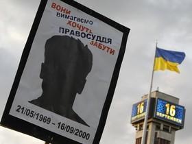 В Киеве послезавтра почтят память корреспондента Гонгадзе