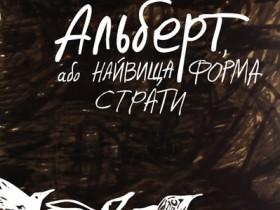 На сегодняшний день на ГогольFest Андрухович продемонстрирует собственный акционизм