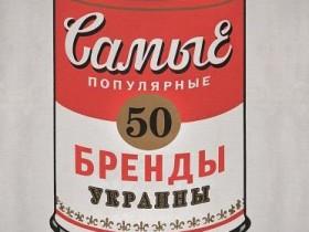 распространенные марки