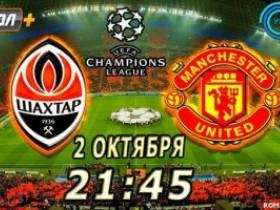 Шахтер - Манчестер Юнайтед