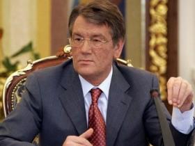 Ющенко,