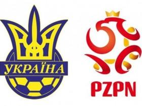 матч Украина-Польша