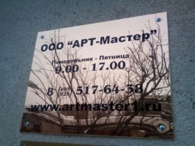 Арт-Мастер