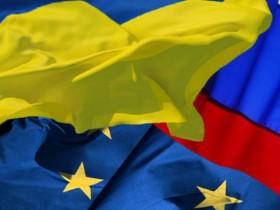 Украина-Россия-ЕС