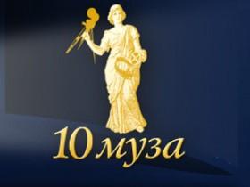 10 лира