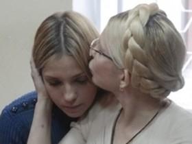 тимошенко с дочерью