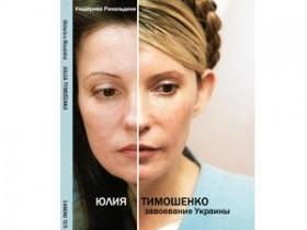 Юлия Тимошенко: Покорение Украины
