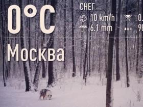 зима в городе Москва