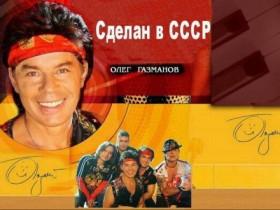Газманов