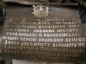 монумент орлику