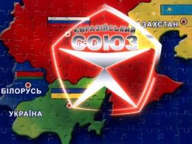 Евразийский альянс