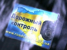 Автодорожный контроль
