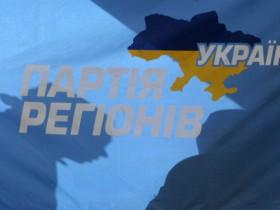 Партия,Регионов