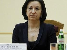 Галина,Герега