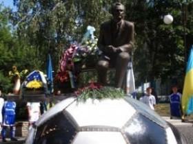 памятник,Лобановского