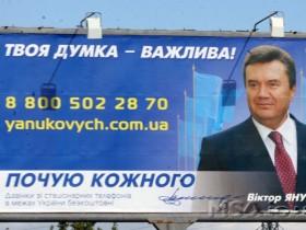 Недвижимость приверженцев Януковича выделяют на карте