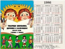 В интернете начался ажиотажный спрос на календари 1986 года