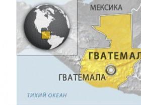 В Гватемале случилось сильное землетрясение
