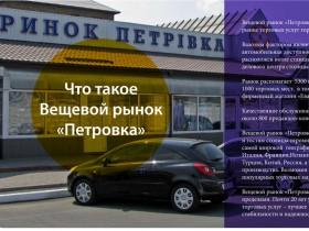 Ринок Петровка