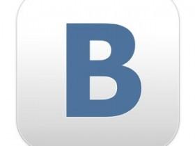 """Популярность """"ВКонтакте"""" превзошла 60 млн в день"""