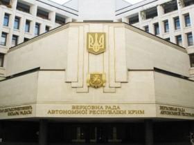 ВР Крыма
