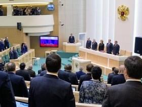 отечественный парламент