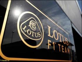 В Лотус рассчитали ещё тридцатка работников