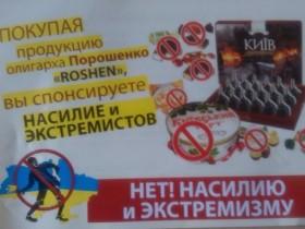 антиреклама Roshen