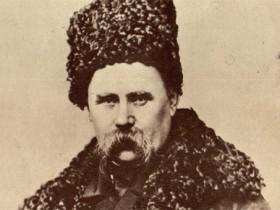 Тарас,шевченко