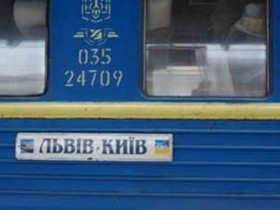 поезд львов-киев