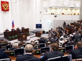 Верхняя палата РФ