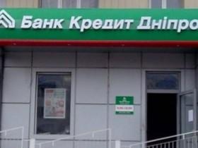 кредитднепр